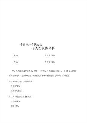 个体商户合伙协议 (2)[1]