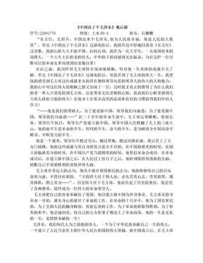 中国出了个毛泽东 观后感