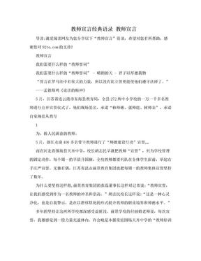 教师宣言经典语录 教师宣言