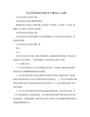 公司合作协议合同范本下载[Word文档]