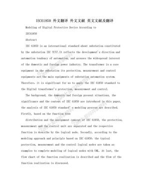 IEC61850 外文翻译 外文文献 英文文献及翻译