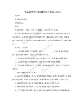 保洁劳动合同书(物业公司给员工签订)