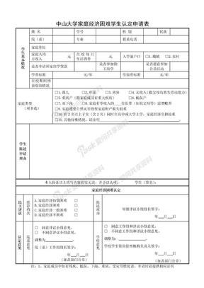 中山大学家庭经济困难学生认定申请表