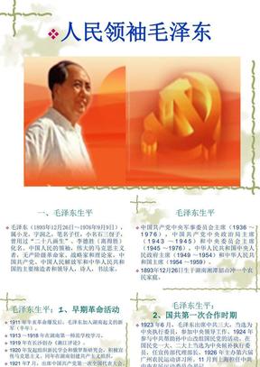 毛泽东11