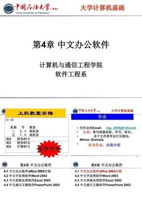 第4章_中文办公软件