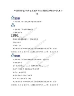 中国铝业电子商务系统采购平台实施服务项目合同文本管理