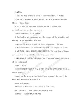 环保名言警句(中英对照)