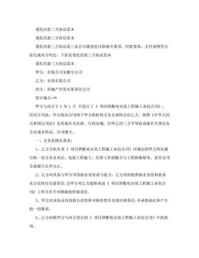 委托付款三方协议范本(最新版)