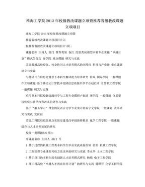 淮海工学院2013年校级教改课题立项暨推荐省级教改课题立项项目