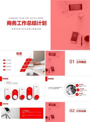 红色商务工作总结计划PPT模板