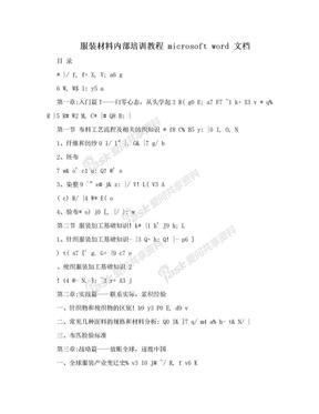 服装材料内部培训教程 microsoft word 文档
