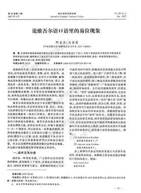 论维吾尔语口语里的易位现象