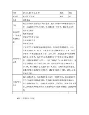 临安中学学生研究性学习课题计划表