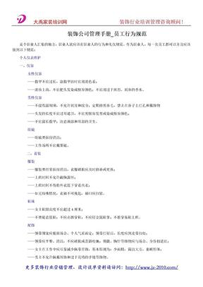 装饰公司管理手册_员工行为规范