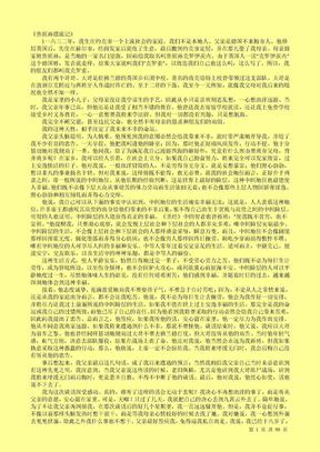 鲁滨孙漂流记(中文)