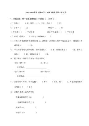 2019-2020年人教版小学三年级下册数学期末考试卷