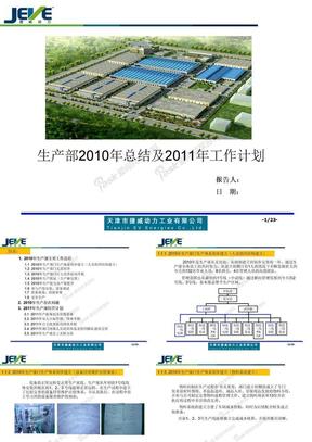 捷威动力生产部2010年工作总结及2011年经营计划