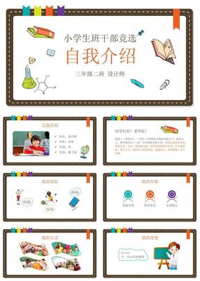 (新版)儿童自我介绍大队委竞选ppt模板优秀课件