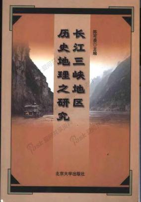 长江三峡地区历史地理之研究 陈可畏