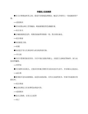 外国名人名言摘录