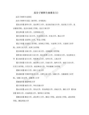 高分子材料专业排名(1)