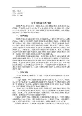 中国社会贫困问题