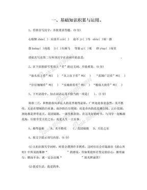 苏教版小学六年级小升初语文复习资料
