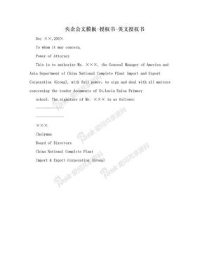 央企公文模板-授权书-英文授权书