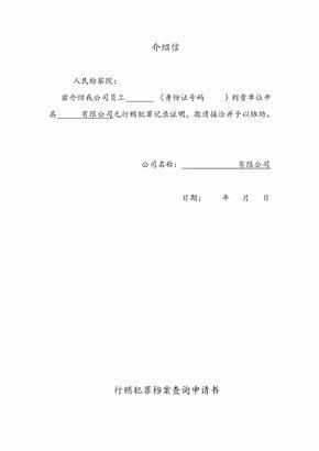 开无犯罪记录证明介绍信