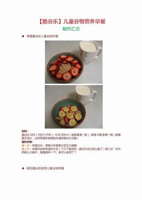 《【脆谷乐】儿童谷物营养早餐》