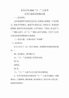 东关小学2016六一儿童节文艺汇演活动实施方案