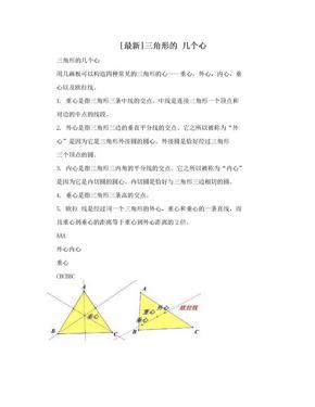 [最新]三角形的 几个心