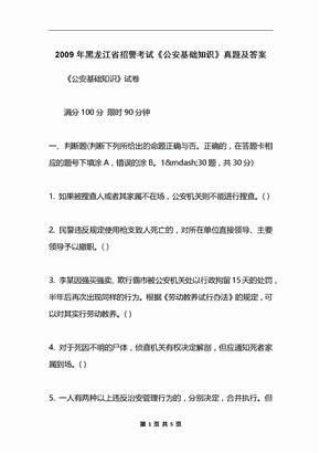 2009年黑龙江省招警考试《公安基础知识》真题及答案