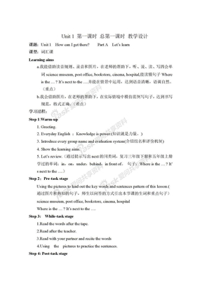 最新人教版六年级英语上册教案(全册)