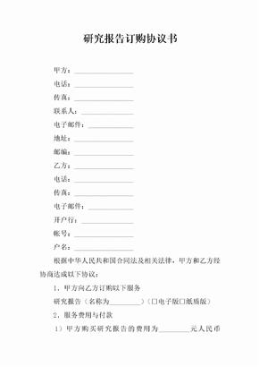 研究报告订购协议书[范本]