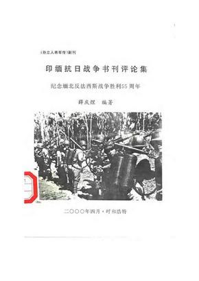 《孙立人将军传副刊》