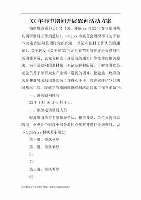 XX年春节期间开展慰问活动方案