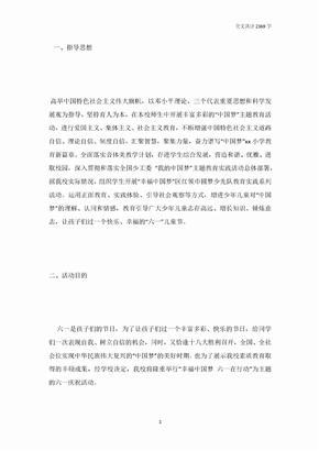 乡镇小学中国梦庆六一活动实施方案