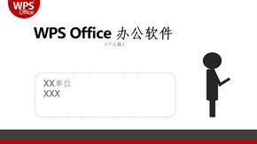 XX单位职工WPS办公软件培训ppt课件