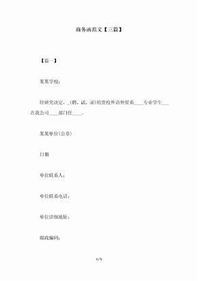 2018年商务函范文【三篇】