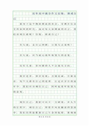 2019年历年高中满分作文800字-信他,抑或自己