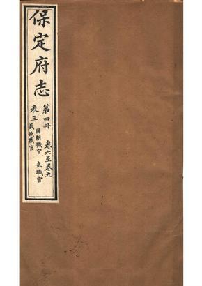 《保定府志  第6-9卷》