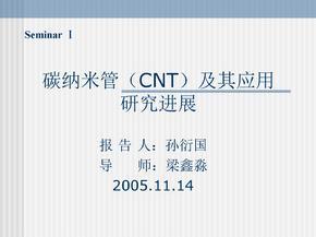 碳纳米管(CNT)及其应用