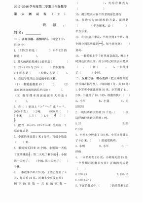 人教小学三年级下册数学期末考试卷.docx