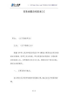 劳务承揽合同范本[1]
