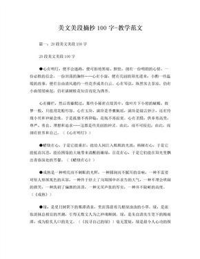 美文美段摘抄100字-教学范文