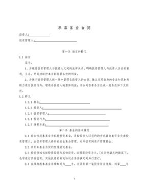 私募基金合同.doc