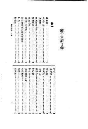 袁枚全集__(第四集)__续子不语