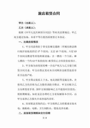 旅店租赁合同(专业律师起草)