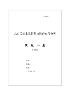 GMP质量手册